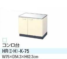 【送料無料】キッチン コンロ台 間口75cm サンウエーブ HRシリーズ HR(I-H)-K-75【水廻り】【台所】