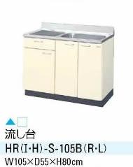 【送料無料】キッチン 流し台 間口105cm サンウエーブ HRシリーズ HR(I-H)-S-105B(R-L)【水廻り】【台所】