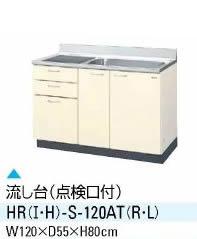 【送料無料】キッチン 流し台 間口120cm サンウエーブ HRシリーズ HR(I-H)-S-120AT(R-L)【水廻り】【台所】