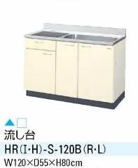 【送料無料】キッチン 流し台 間口120cm サンウエーブ HRシリーズ HR(I-H)-S-120B(R-L)【水廻り】【台所】