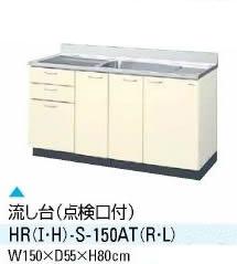 【送料無料】キッチン 流し台 間口150cm サンウエーブ HRシリーズ HR(I-H)-S-150AT(R-L)【水廻り】【台所】