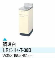 【送料無料】キッチン 調理台 間口30cm サンウエーブ HRシリーズ HR(I-H)-T-30B【水廻り】【台所】