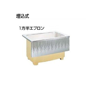 ステンレス浴槽 埋込式 900サイズ 900×700×650 1方半エプロン SA090-11(R-L)A-BL LIXIL/リクシル INAX 湯船 お風呂 バスタブ ステンレス