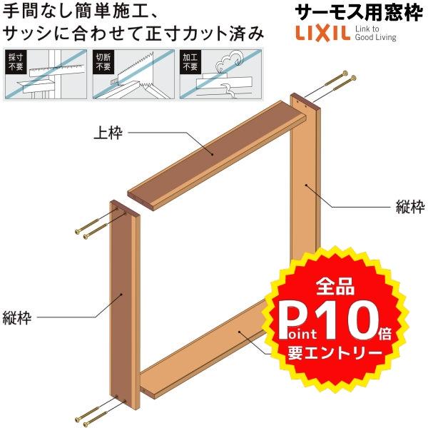 DS窓枠 ジャストカット仕様 サーモスL/2-H/Xシリーズ用 規格サイズ18020用 ノンケーシング ねじ付アングル LIXIL/TOSTEM 高性能ハイブリット窓断熱サッシ