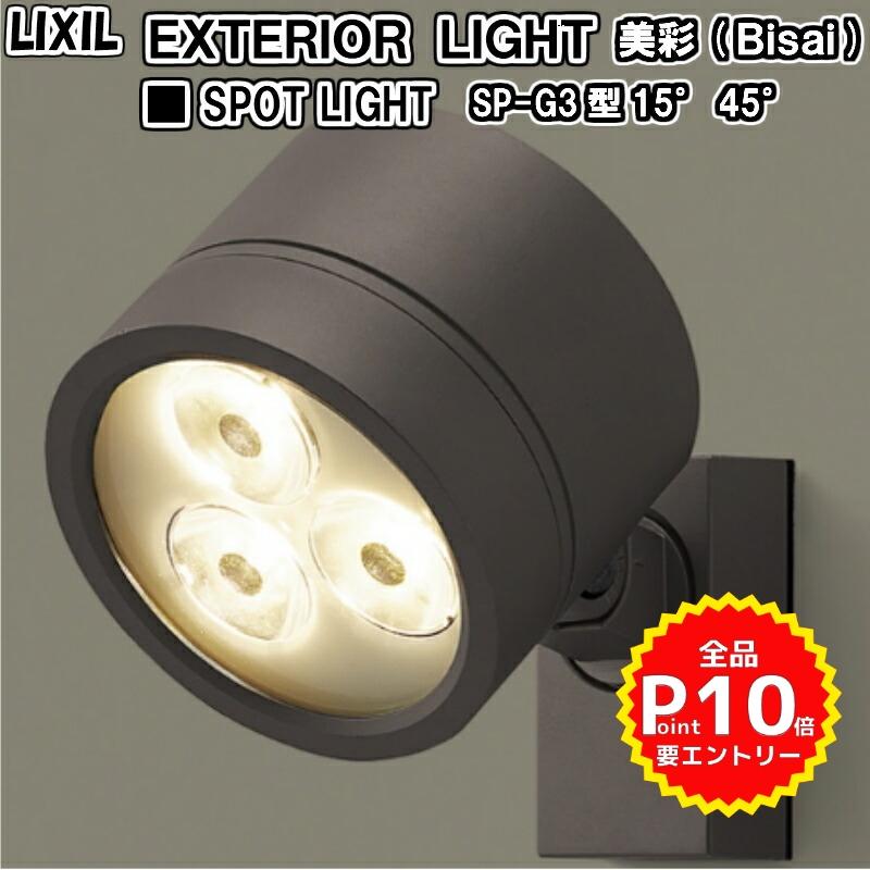 エクステリアライト 外構照明 12V美彩 スポットライト SP-G3型 15°8VLH12△△ 45°8VLH13△△ LIXIL リクシル 庭園灯 屋外玄関照明 門灯 ガーデンライト