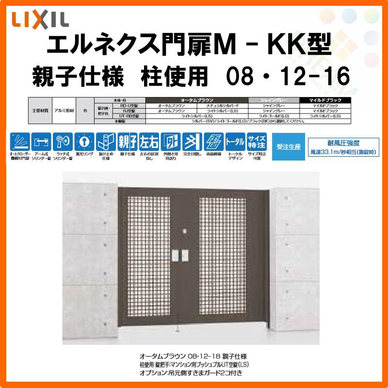 エルネクス門扉 M-KK型 親子仕様 08・12-16 柱使用 W800・1200×H1600(扉1枚寸法) LIXIL