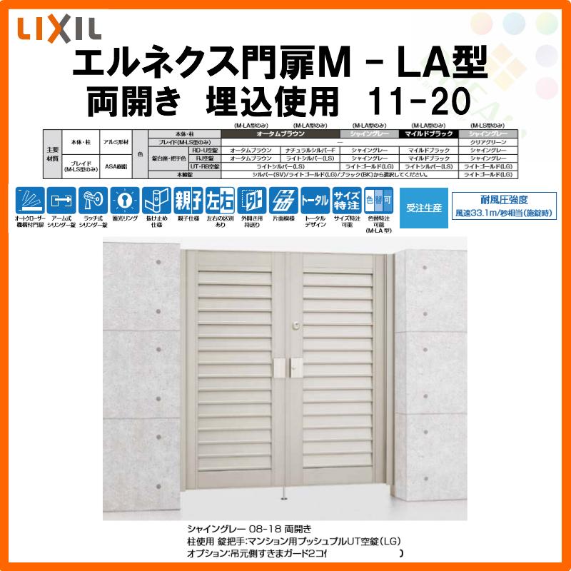 エルネクス門扉 M-LA型 両開き 11-20 埋込使用 W1100×H2000(扉1枚寸法) LIXIL