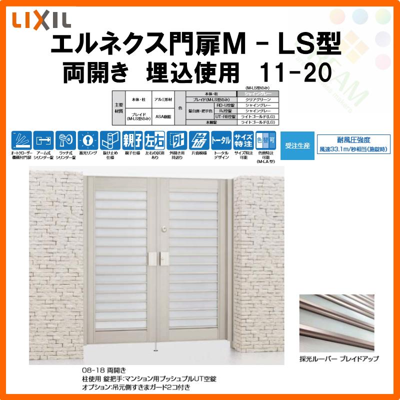 エルネクス門扉 M-LS型 両開き 11-20 埋込使用 W1100×H2000(扉1枚寸法) LIXIL