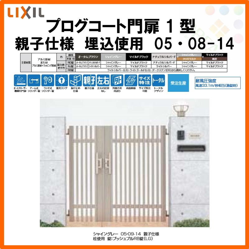 プログコート門扉1型親子仕様埋込使用05・08-14W500・800×H1400(扉1枚寸法)LIXIL