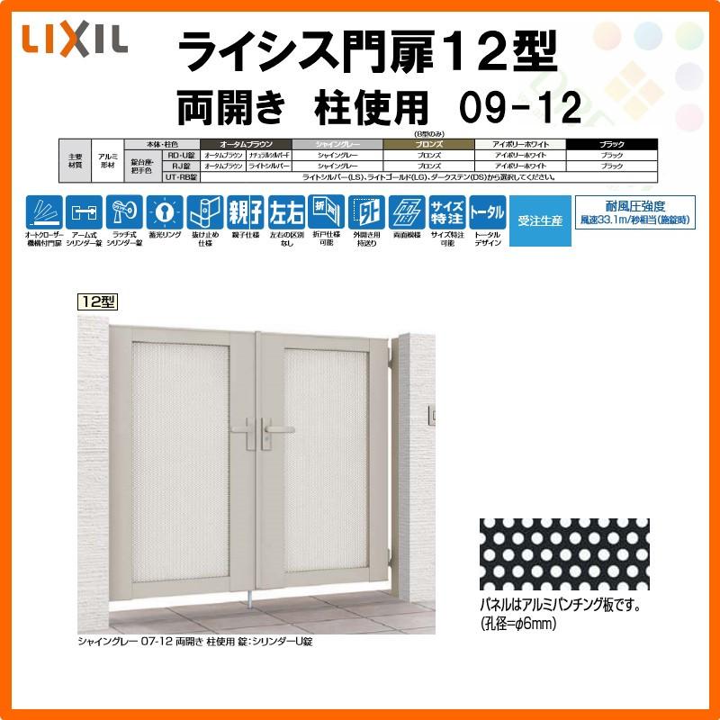 門扉ライシス12型パンチング両開き09-12柱使用W900×H1200(扉1枚寸法)LIXIL/TOEX