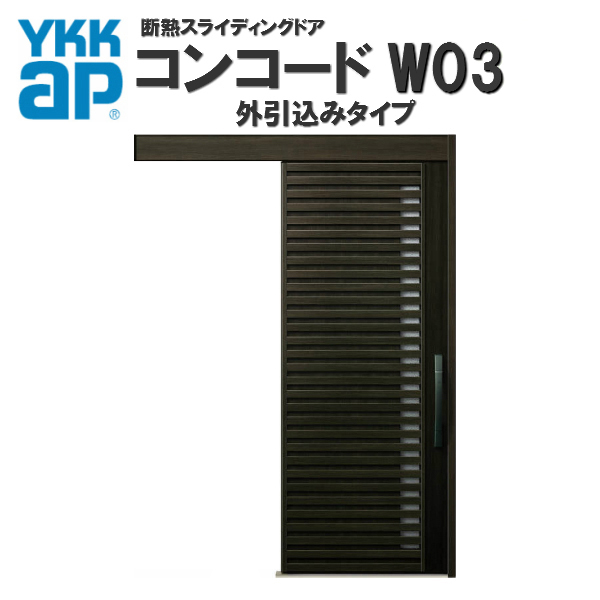 YKK 玄関引き戸 NEWコンコード W03 外引込み 関東間入隅 W1645×H2195mm ピタットKey/ポケットKey/手動錠 断熱タイプ YKKap 玄関引戸 アルミサッシ 洋風玄関ドア おしゃれ リフォーム DIY