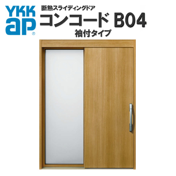 YKK 玄関引き戸 NEWコンコード B04 袖付 関東間 W1690×H2235mm ピタットKey/ポケットKey/手動錠 断熱タイプ YKKap 玄関引戸 サッシ ドア 送料見積り