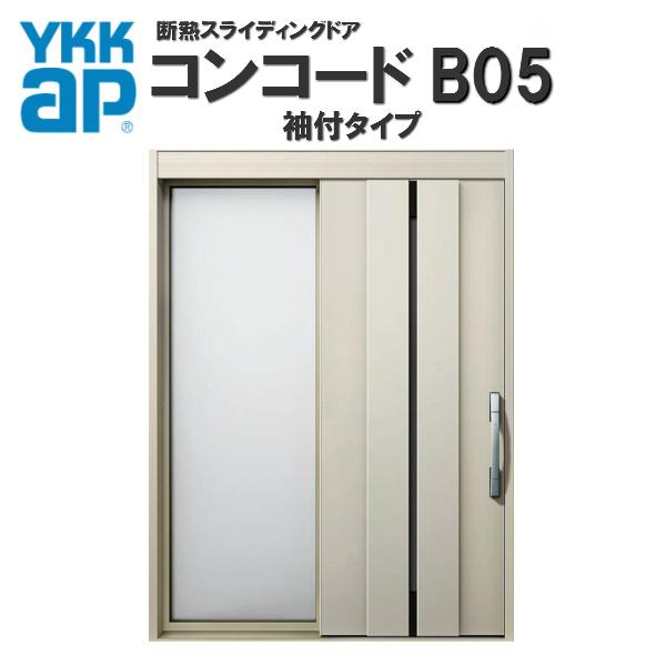 YKK 玄関引き戸 NEWコンコード B05 袖付 関東間入隅 W1640×H2235mm ピタットKey/ポケットKey/手動錠 断熱タイプ YKKap 玄関引戸 サッシ ドア 送料見積り