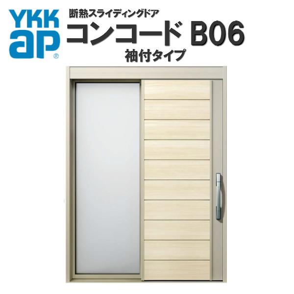 YKK 玄関引き戸 NEWコンコード B06 袖付 メーターモジュール W1870×H2235mm ピタットKey/ポケットKey/手動錠 断熱タイプ YKKap 玄関引戸 ドア 送料見積り