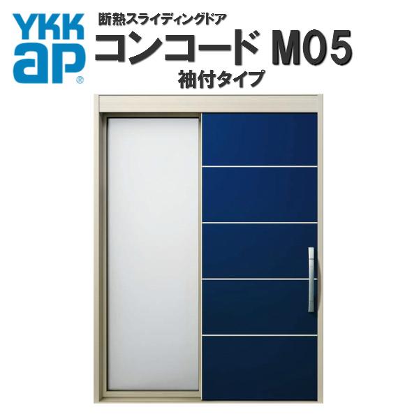 YKK 玄関引き戸 NEWコンコード M05 袖付 関東間 W1690×H2235mm ピタットKey/ポケットKey/手動錠 断熱タイプ YKKap 玄関引戸 アルミサッシ 洋風玄関ドア おしゃれ リフォーム DIY 送料見積り