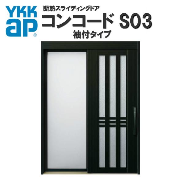 YKK 玄関引き戸 NEWコンコード S03 袖付 関東間入隅 W1640×H2235mm ピタットKey/ポケットKey/手動錠 アルミタイプ YKKap 玄関引戸 サッシ ドア 送料見積り