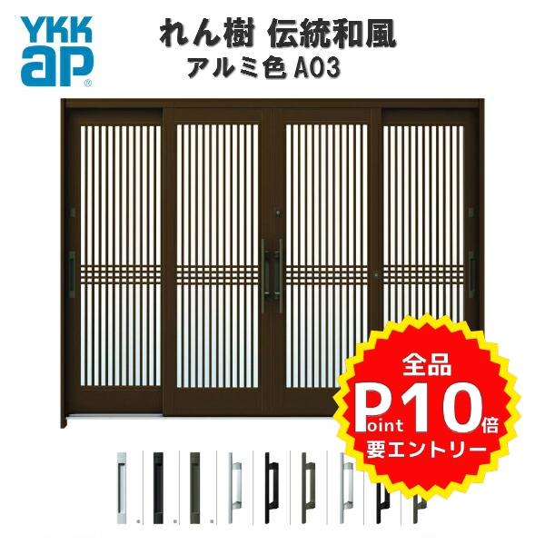 玄関引戸 YKKap れん樹 伝統和風 A03 千本格子 W2600×H1930 アルミ色 9尺4枚建 ランマ無 単板ガラス YKK 玄関引き戸 和風 玄関ドア 引き戸 おしゃれ アルミサッシ リフォーム
