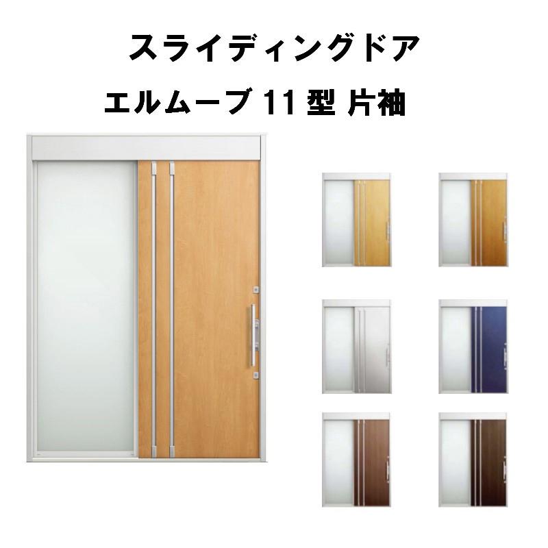 リクシル 玄関引戸 エルムーブ 11型 片袖 本体鋼板仕様 呼称W169 W1692×H2330mm 玄関引き戸 LIXIL/TOSTEM トステム 玄関ドア 引き戸 おしゃれ 交換 リフォーム DIY