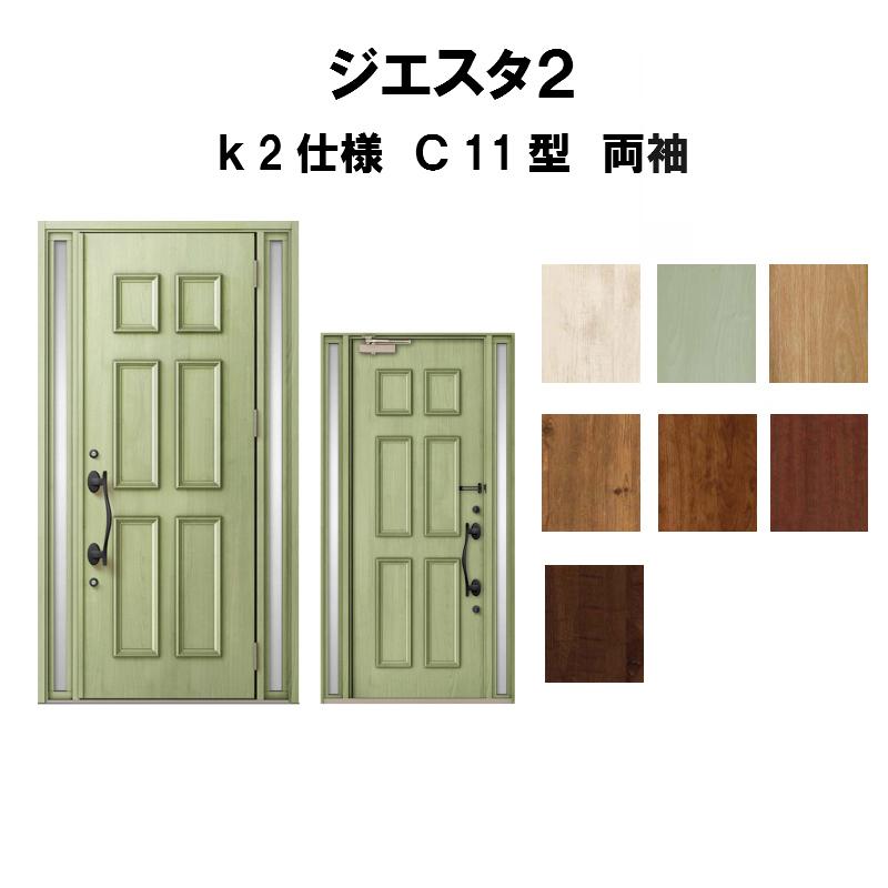 玄関ドア リクシル ジエスタ2 K2仕様 C11型デザイン 両袖ドア トステム LIXIL TOSTEM 断熱玄関ドア GIESTA 住宅用 アルミサッシ 玄関ドア 安い おしゃれ 新設 リフォーム