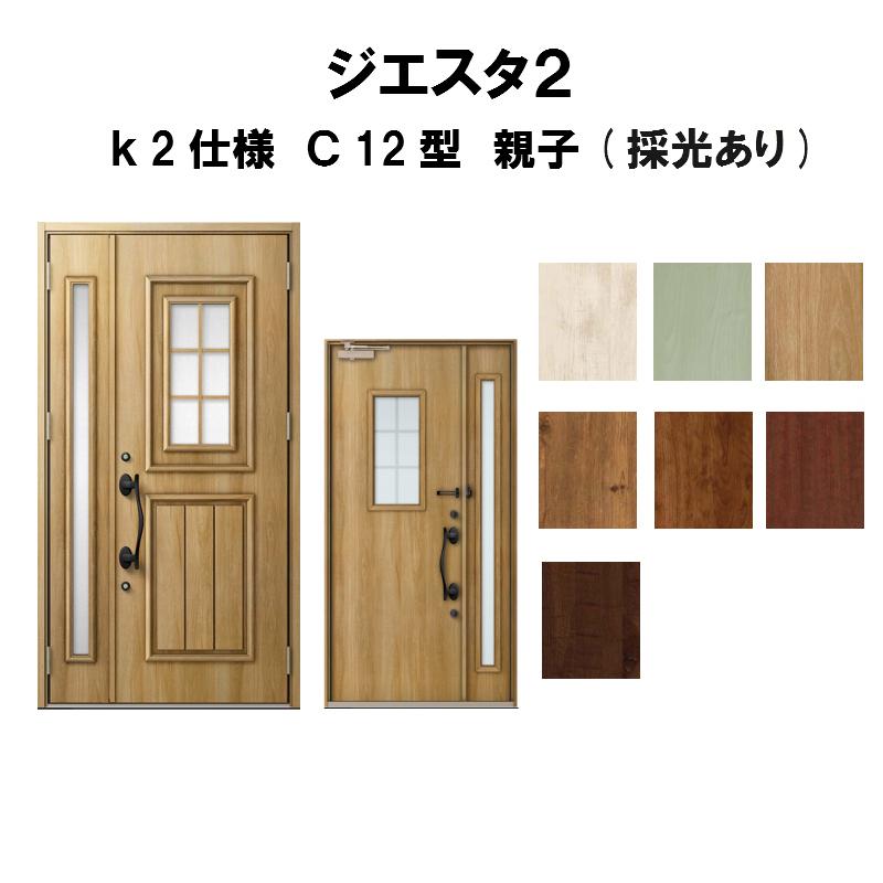 玄関ドア リクシル ジエスタ2 K2仕様 C12型デザイン 親子ドア(採光あり) トステム LIXIL TOSTEM 断熱玄関ドア GIESTA 住宅用 アルミサッシ 玄関ドア 安い おしゃれ 新設 リフォーム