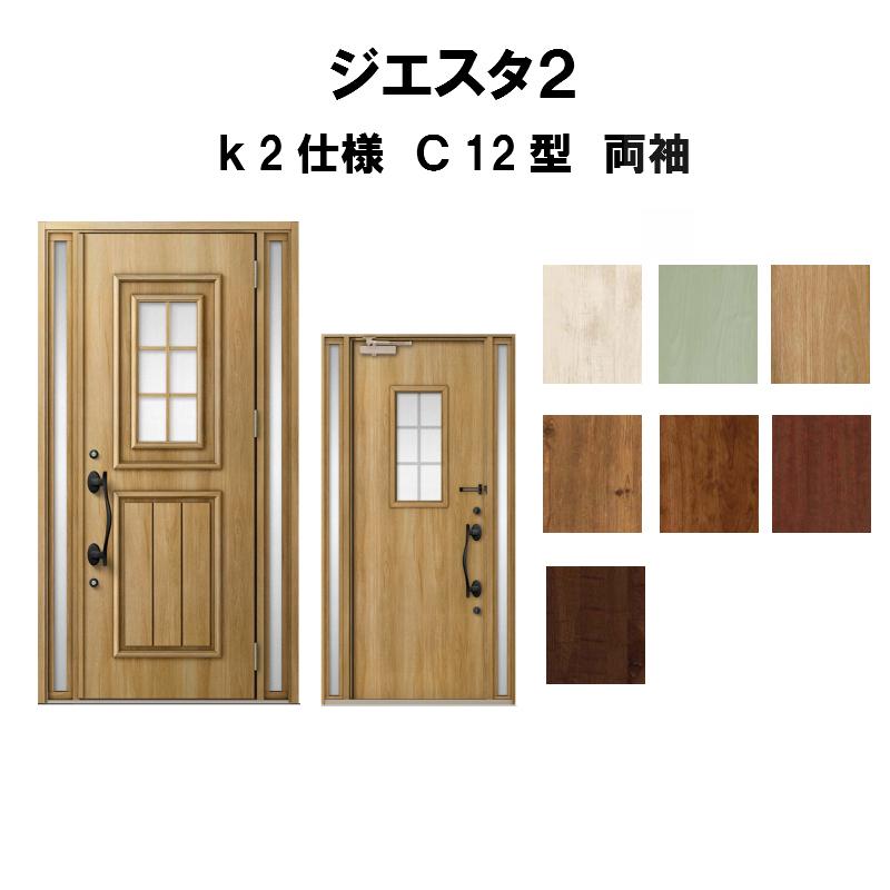 玄関ドア リクシル ジエスタ2 K2仕様 C12型デザイン 両袖ドア トステム LIXIL TOSTEM 断熱玄関ドア GIESTA 住宅用 アルミサッシ 玄関ドア 安い おしゃれ 新設 リフォーム