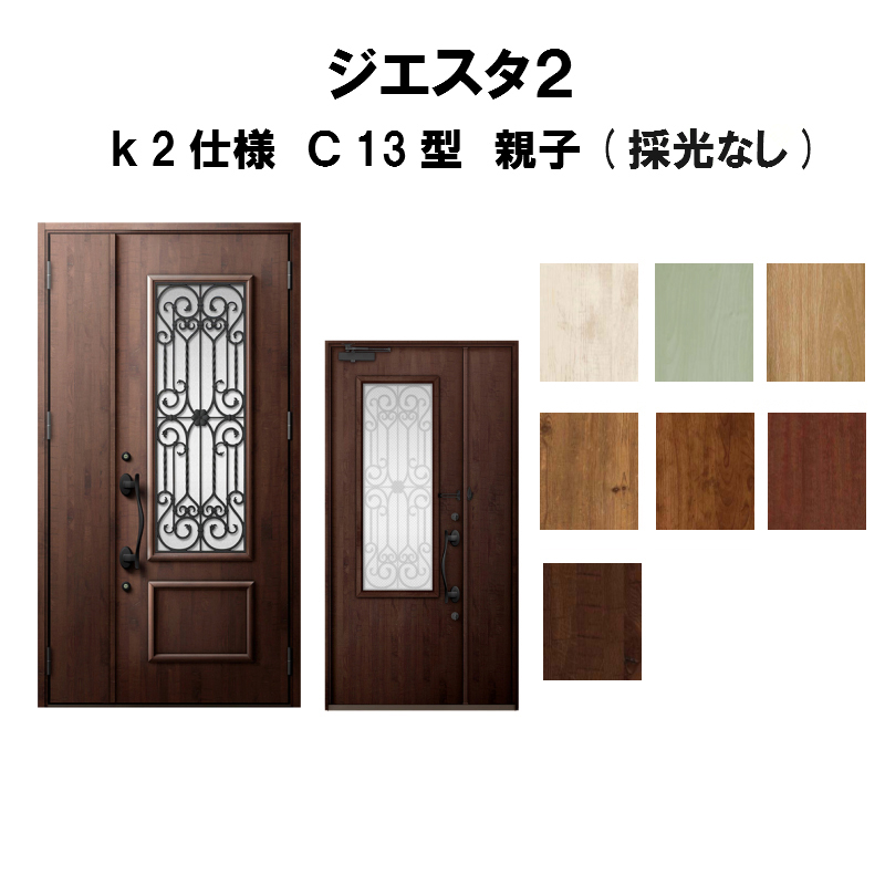 玄関ドア リクシル ジエスタ2 K2仕様 C13型デザイン 親子ドア(採光なし) トステム LIXIL TOSTEM 断熱玄関ドア GIESTA 住宅用 アルミサッシ 玄関ドア 安い おしゃれ 新設 リフォーム