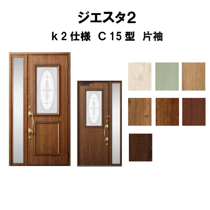 リクシル 玄関ドア ジエスタ2 K2仕様 C15型デザイン 片袖ドア トステム LIXIL TOSTEM 断熱玄関ドア GIESTA 住宅用 アルミサッシ 玄関ドア おしゃれ 交換 リフォーム DIY