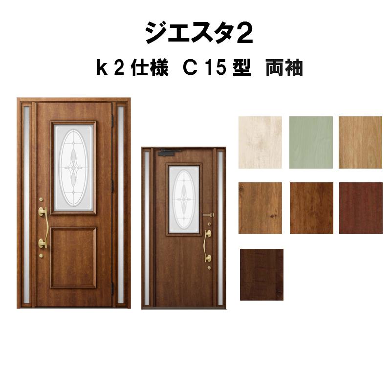 リクシル 玄関ドア ジエスタ2 K2仕様 C15型デザイン 両袖ドア トステム LIXIL TOSTEM 断熱玄関ドア GIESTA 住宅用 アルミサッシ 玄関ドア おしゃれ 交換 リフォーム DIY