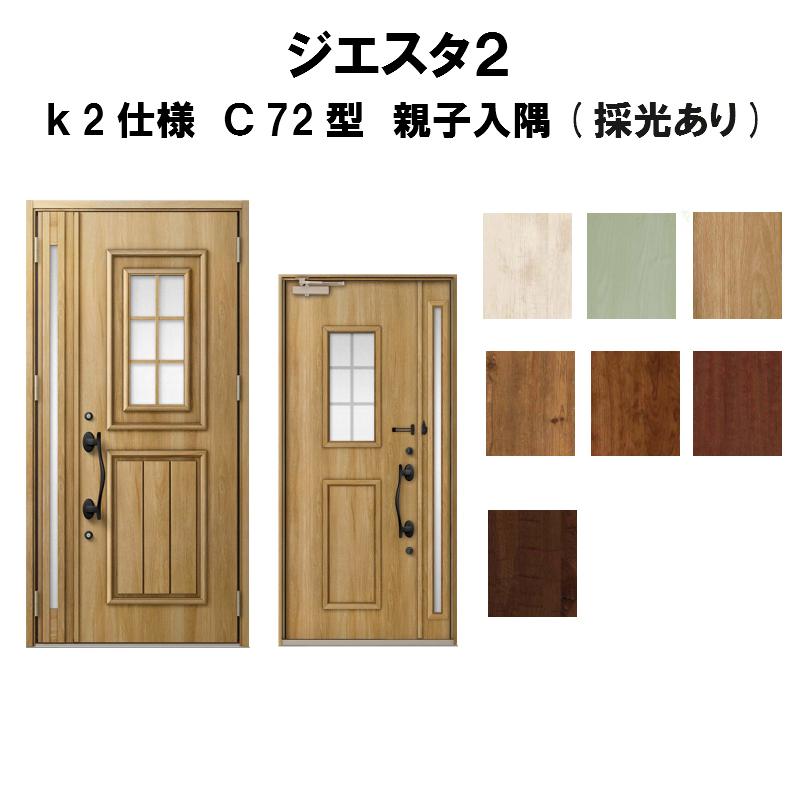 玄関ドア リクシル ジエスタ2 K2仕様 C72型デザイン 親子ドア 入隅(採光あり) トステム LIXIL TOSTEM 断熱玄関ドア GIESTA 住宅用 アルミサッシ 玄関ドア 安い おしゃれ 新設 リフォーム