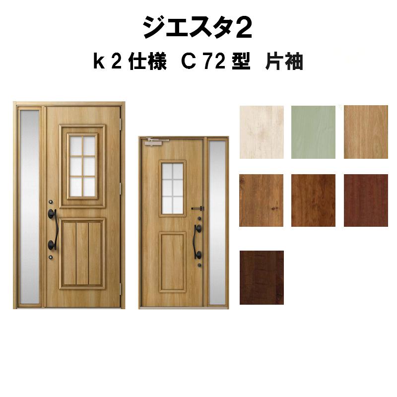 玄関ドア リクシル ジエスタ2 K2仕様 C72型デザイン 片袖ドア トステム LIXIL TOSTEM 断熱玄関ドア GIESTA 住宅用 アルミサッシ 玄関ドア 安い おしゃれ 新設 リフォーム