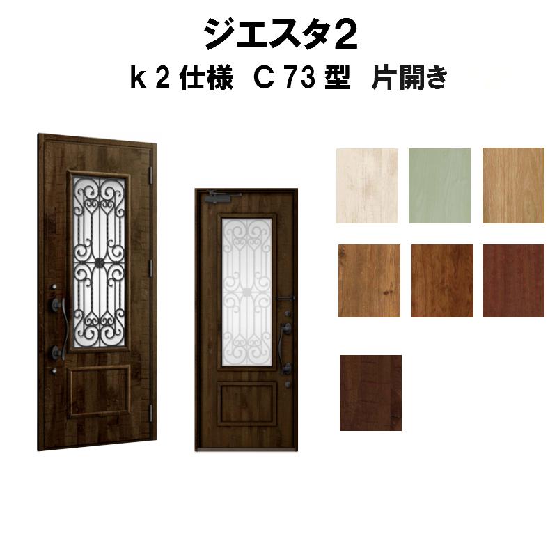 玄関ドア リクシル ジエスタ2 K2仕様 C73型デザイン 片開きドア トステム LIXIL TOSTEM 断熱玄関ドア GIESTA 住宅用 アルミサッシ 玄関ドア 安い おしゃれ 新設 リフォーム