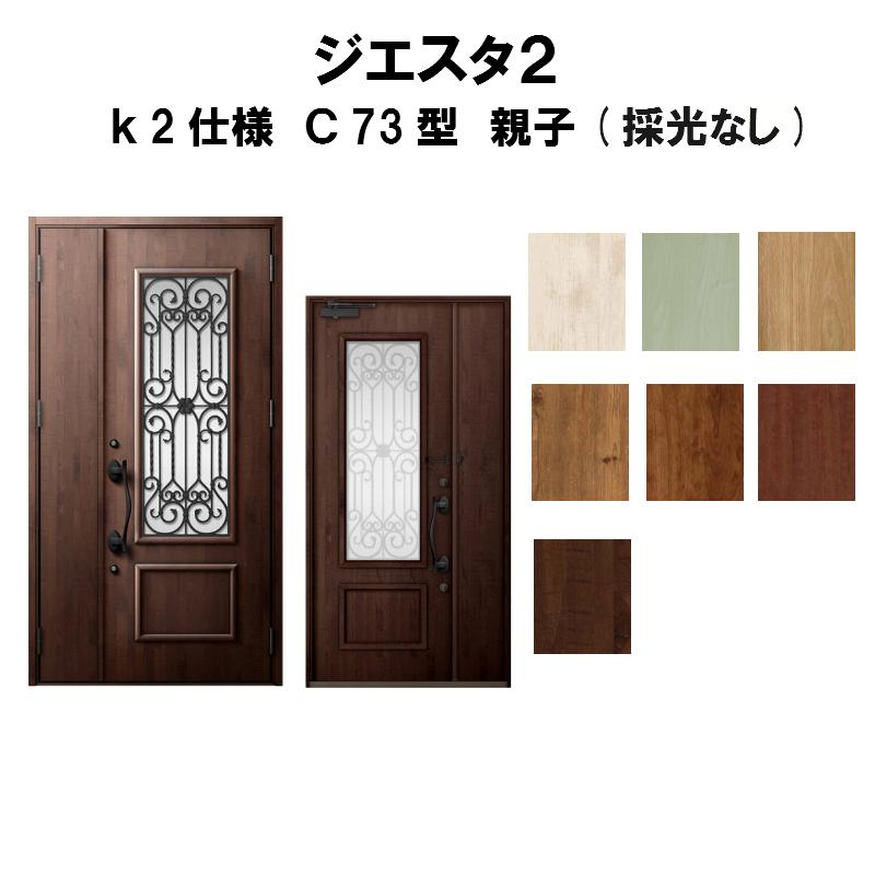 玄関ドア リクシル ジエスタ2 K2仕様 C73型デザイン 親子ドア(採光なし) トステム LIXIL TOSTEM 断熱玄関ドア GIESTA 住宅用 アルミサッシ 玄関ドア 安い おしゃれ 新設 リフォーム