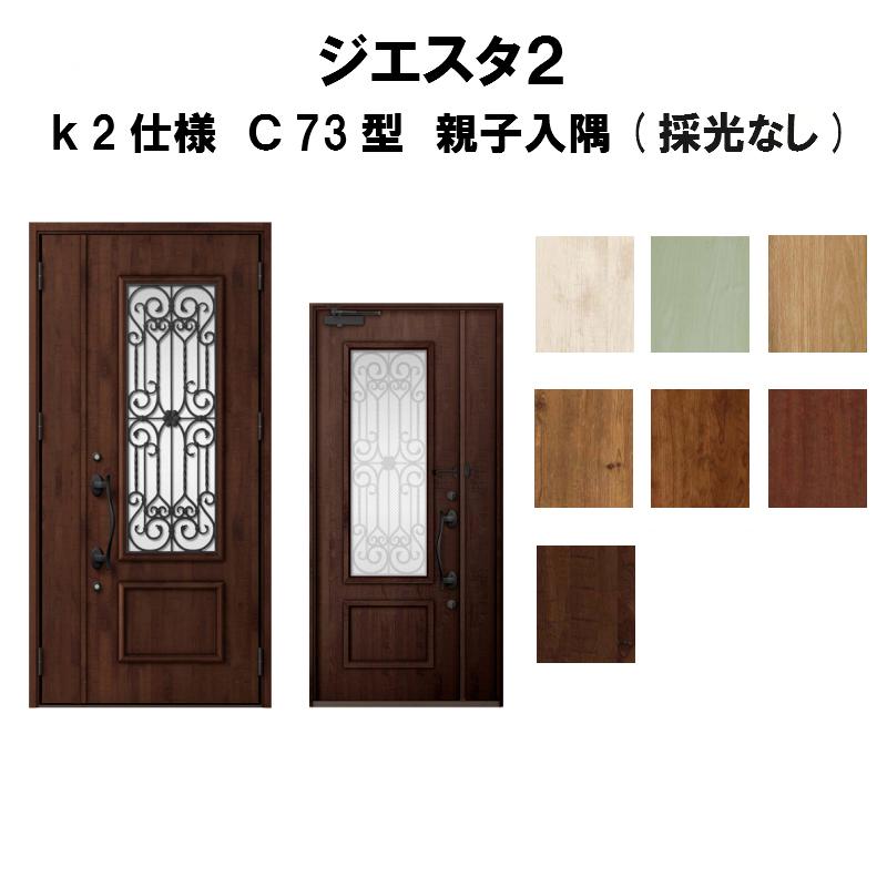 玄関ドア リクシル ジエスタ2 K2仕様 C73型デザイン 親子ドア 入隅(採光なし) トステム LIXIL TOSTEM 断熱玄関ドア GIESTA 住宅用 アルミサッシ 玄関ドア 安い おしゃれ 新設 リフォーム