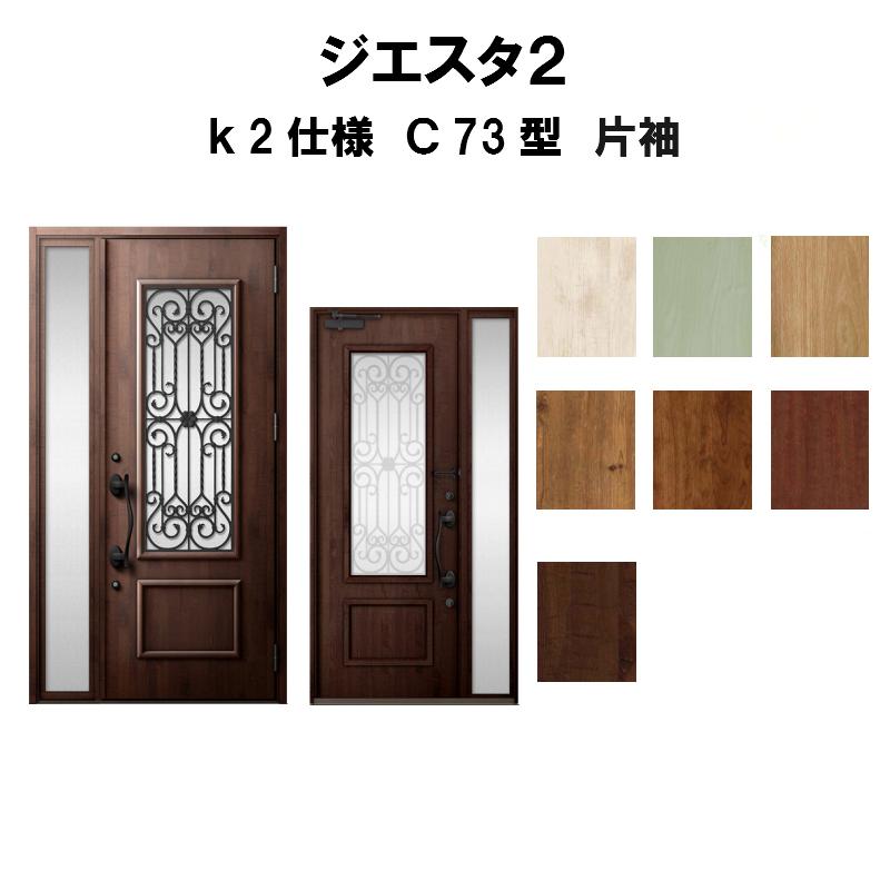 玄関ドア リクシル ジエスタ2 K2仕様 C73型デザイン 片袖ドア トステム LIXIL TOSTEM 断熱玄関ドア GIESTA 住宅用 アルミサッシ 玄関ドア 安い おしゃれ 新設 リフォーム