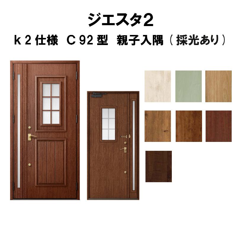 玄関ドア リクシル ジエスタ2 K2仕様 C92型デザイン 親子ドア 入隅(採光あり) トステム LIXIL TOSTEM 断熱玄関ドア GIESTA 住宅用 アルミサッシ 玄関ドア 安い おしゃれ 新設 リフォーム