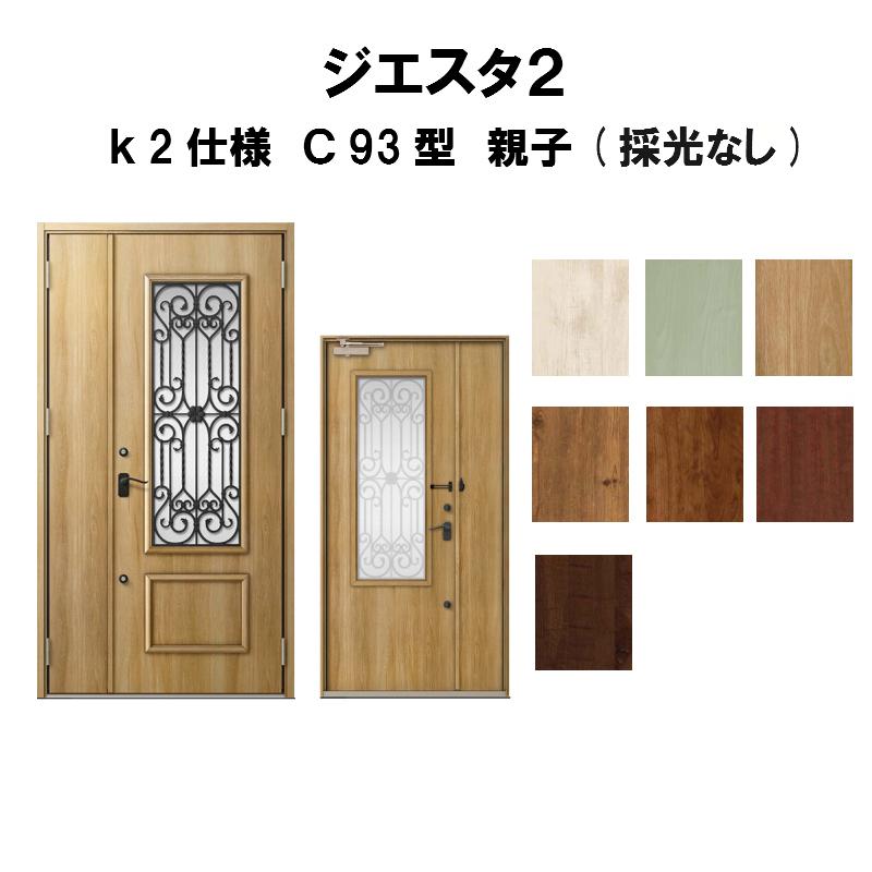 玄関ドア リクシル ジエスタ2 K2仕様 C93型デザイン 親子ドア(採光なし) トステム LIXIL TOSTEM 断熱玄関ドア GIESTA 住宅用 アルミサッシ 玄関ドア 安い おしゃれ 新設 リフォーム