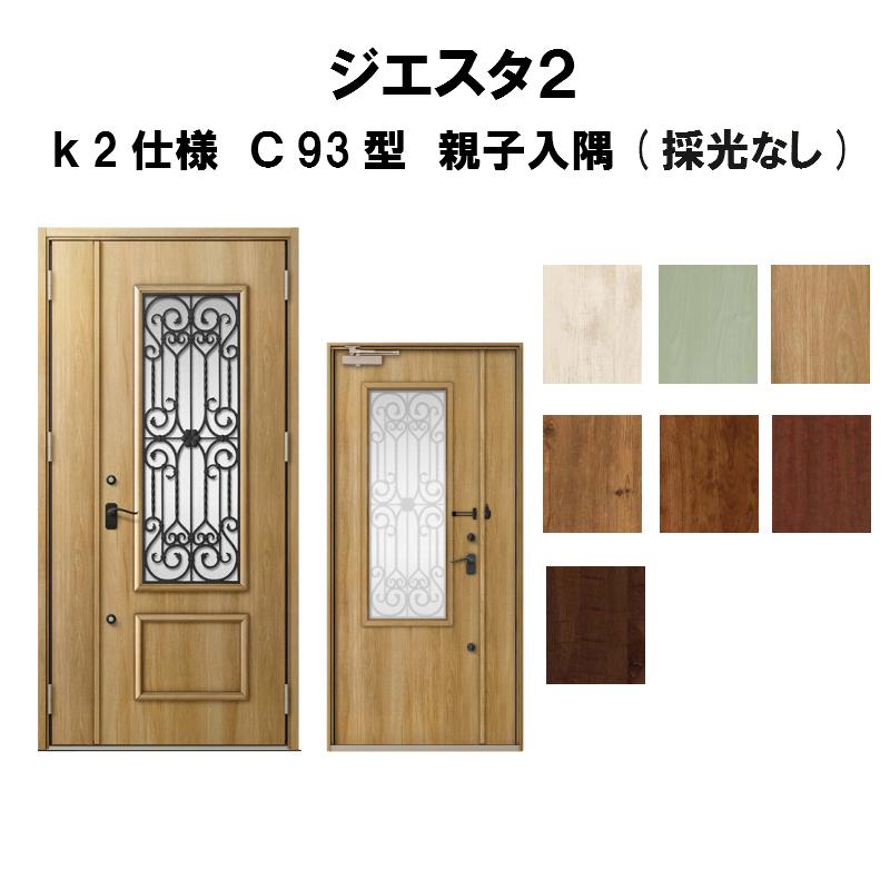 玄関ドア リクシル ジエスタ2 K2仕様 C93型デザイン 親子ドア 入隅(採光なし) トステム LIXIL TOSTEM 断熱玄関ドア GIESTA 住宅用 アルミサッシ 玄関ドア 安い おしゃれ 新設 リフォーム