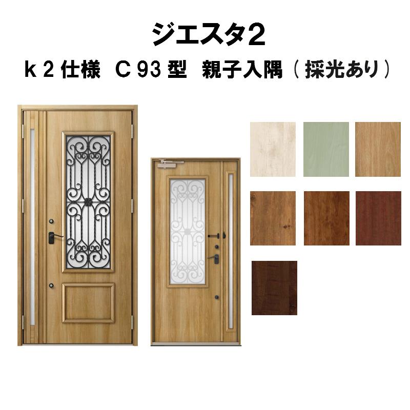 玄関ドア リクシル ジエスタ2 K2仕様 C93型デザイン 親子ドア 入隅(採光あり) トステム LIXIL TOSTEM 断熱玄関ドア GIESTA 住宅用 アルミサッシ 玄関ドア 安い おしゃれ 新設 リフォーム