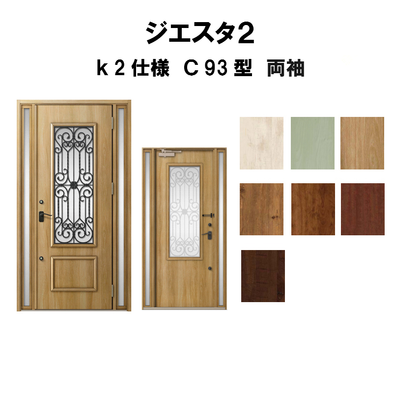 玄関ドア リクシル ジエスタ2 K2仕様 C93型デザイン 両袖ドア トステム LIXIL TOSTEM 断熱玄関ドア GIESTA 住宅用 アルミサッシ 玄関ドア 安い おしゃれ 新設 リフォーム