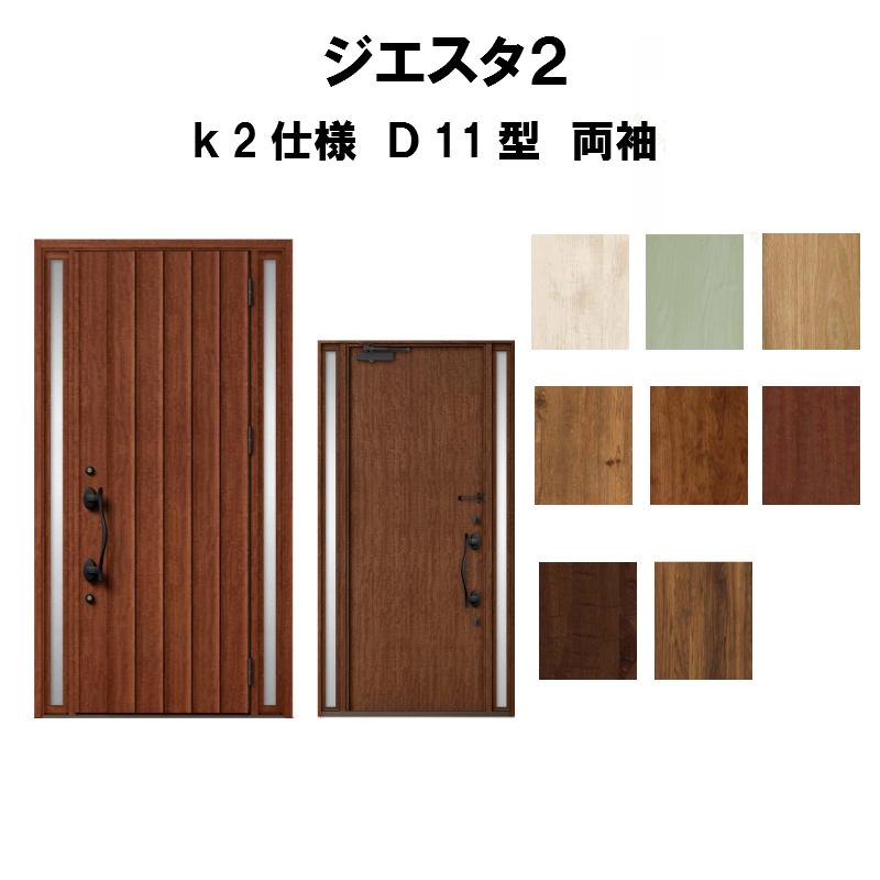 玄関ドア リクシル ジエスタ2 K2仕様 D11型デザイン 両袖ドア トステム LIXIL TOSTEM 断熱玄関ドア GIESTA 住宅用 アルミサッシ 玄関ドア 安い おしゃれ 新設 リフォーム