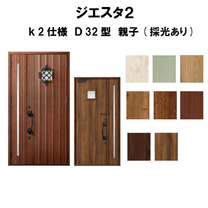玄関ドア リクシル ジエスタ2 K2仕様 D32型デザイン 親子ドア(採光あり) トステム LIXIL TOSTEM 断熱玄関ドア GIESTA 住宅用 アルミサッシ 玄関ドア 安い おしゃれ 新設 リフォーム