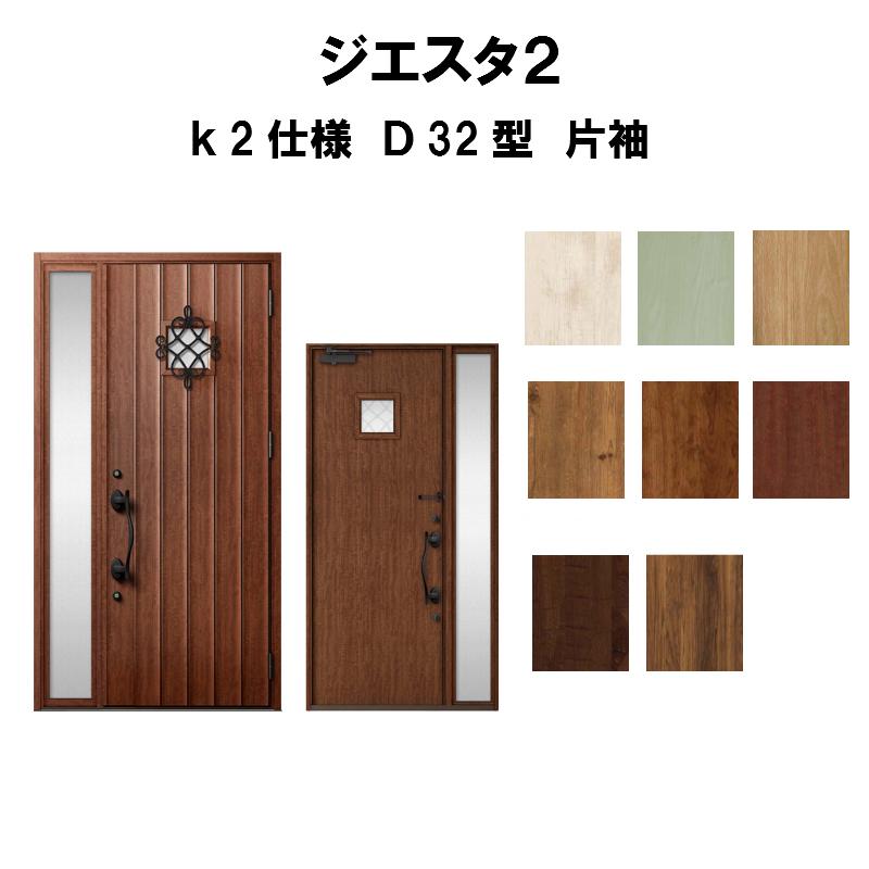 玄関ドア リクシル ジエスタ2 K2仕様 D32型デザイン 片袖ドア トステム LIXIL TOSTEM 断熱玄関ドア GIESTA 住宅用 アルミサッシ 玄関ドア 安い おしゃれ 新設 リフォーム