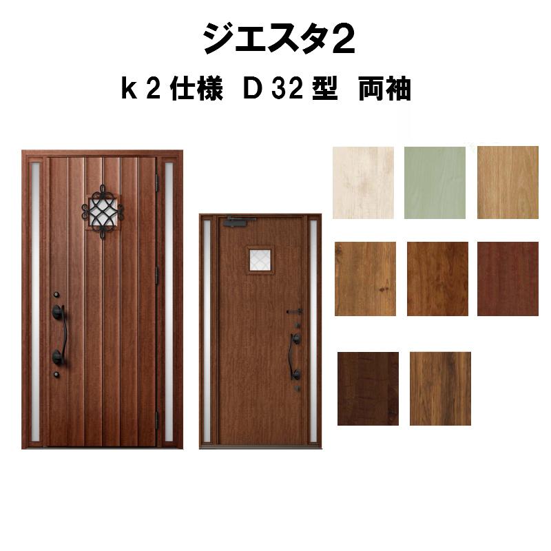 玄関ドア リクシル ジエスタ2 K2仕様 D32型デザイン 両袖ドア トステム LIXIL TOSTEM 断熱玄関ドア GIESTA 住宅用 アルミサッシ 玄関ドア 安い おしゃれ 新設 リフォーム
