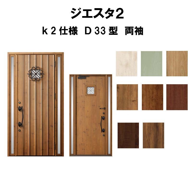玄関ドア リクシル ジエスタ2 K2仕様 D33型デザイン 両袖ドア トステム LIXIL TOSTEM 断熱玄関ドア GIESTA 住宅用 アルミサッシ 玄関ドア 安い おしゃれ 新設 リフォーム