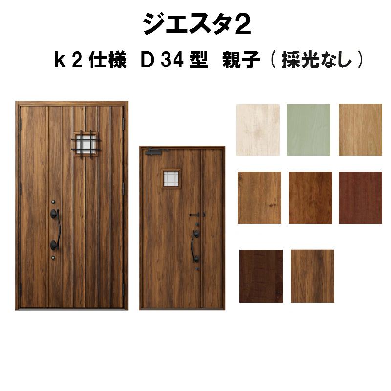 玄関ドア リクシル ジエスタ2 K2仕様 D34型デザイン 親子ドア(採光なし) トステム LIXIL TOSTEM 断熱玄関ドア GIESTA 住宅用 アルミサッシ 玄関ドア 安い おしゃれ 新設 リフォーム