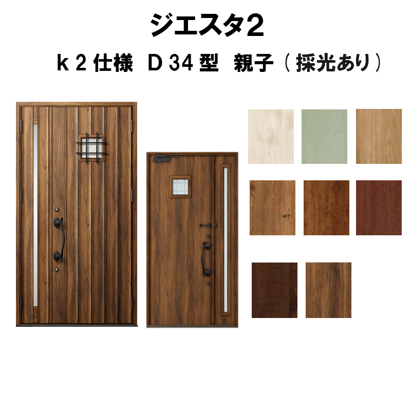 玄関ドア リクシル ジエスタ2 K2仕様 D34型デザイン 親子ドア(採光あり) トステム LIXIL TOSTEM 断熱玄関ドア GIESTA 住宅用 アルミサッシ 玄関ドア 安い おしゃれ 新設 リフォーム