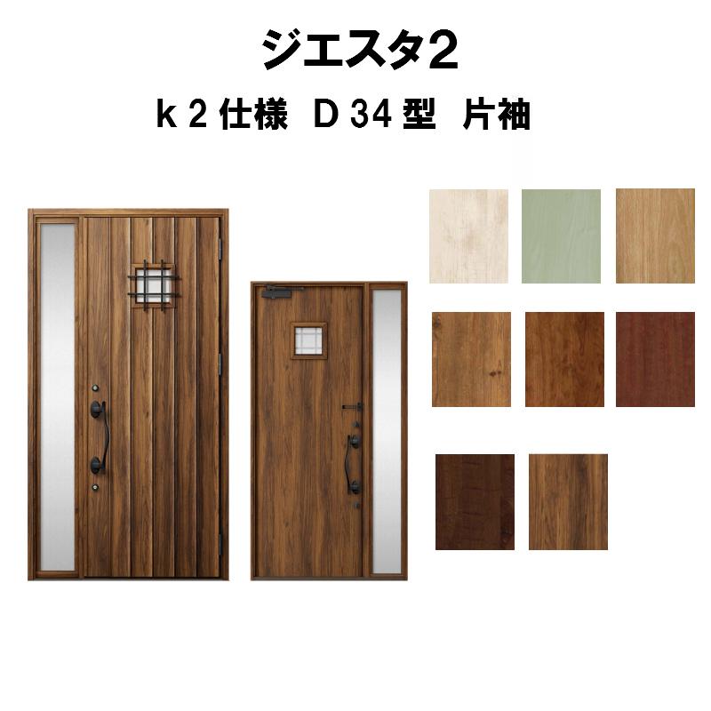 玄関ドア リクシル ジエスタ2 K2仕様 D34型デザイン 片袖ドア トステム LIXIL TOSTEM 断熱玄関ドア GIESTA 住宅用 アルミサッシ 玄関ドア 安い おしゃれ 新設 リフォーム