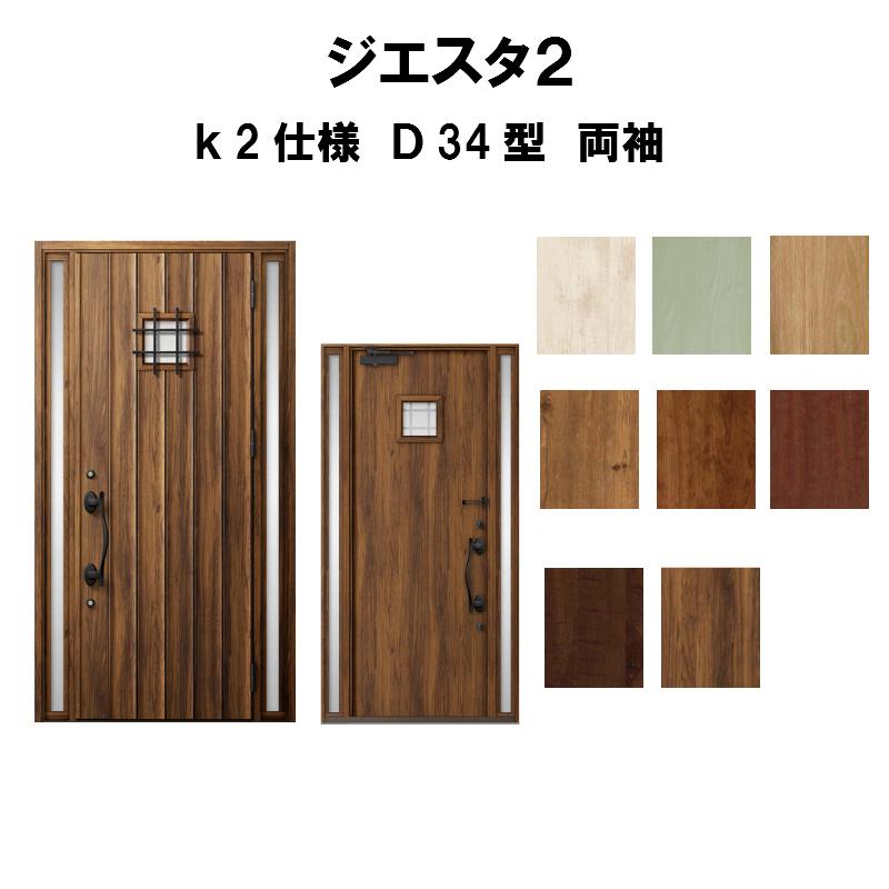 玄関ドア リクシル ジエスタ2 K2仕様 D34型デザイン 両袖ドア トステム LIXIL TOSTEM 断熱玄関ドア GIESTA 住宅用 アルミサッシ 玄関ドア 安い おしゃれ 新設 リフォーム