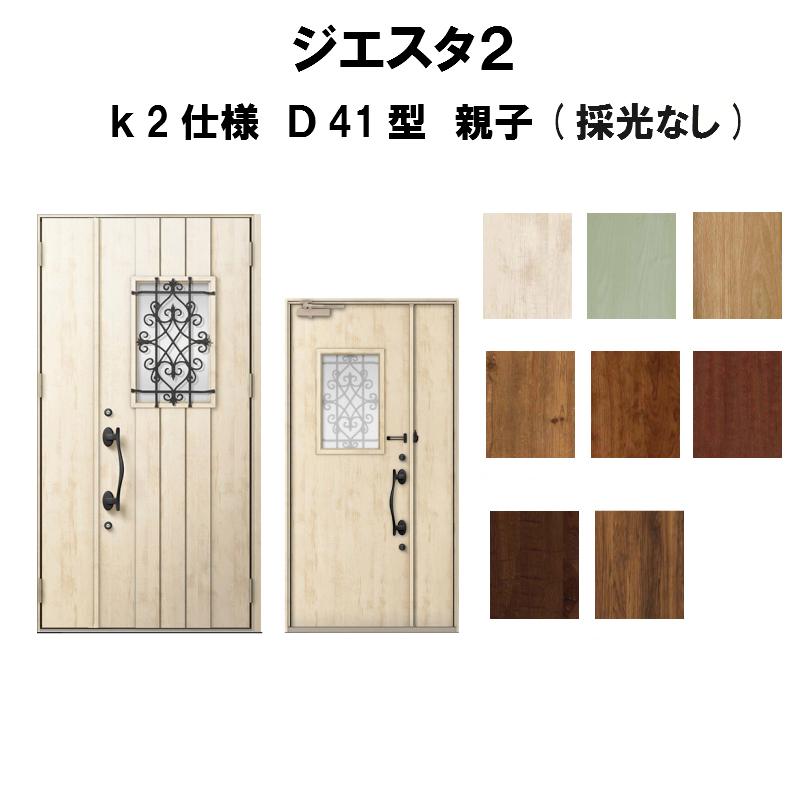 玄関ドア リクシル ジエスタ2 K2仕様 D41型デザイン 親子ドア(採光なし) トステム LIXIL TOSTEM 断熱玄関ドア GIESTA 住宅用 アルミサッシ 玄関ドア 安い おしゃれ 新設 リフォーム