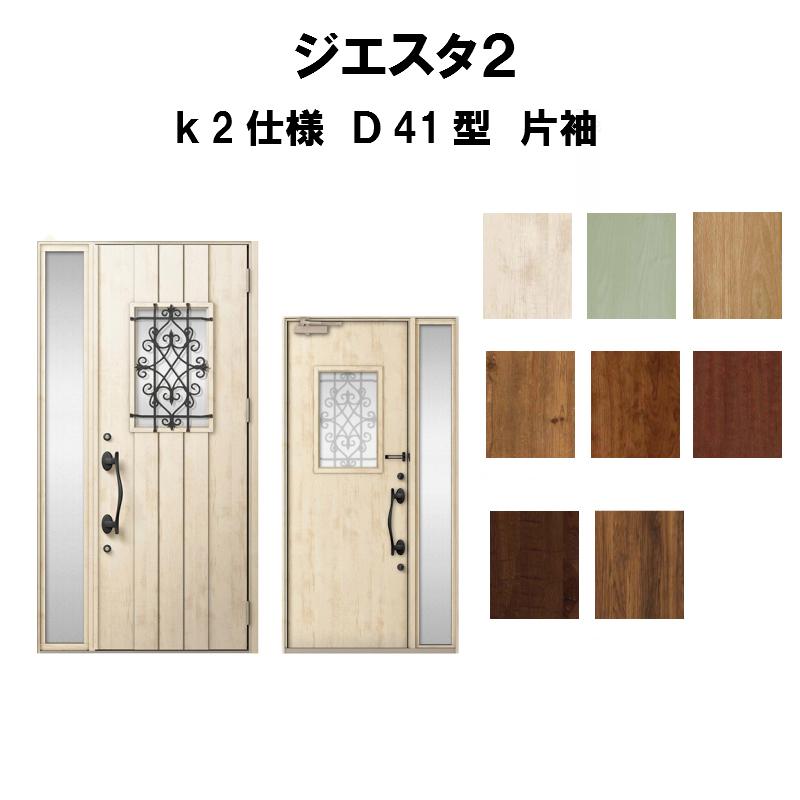 玄関ドア リクシル ジエスタ2 K2仕様 D41型デザイン 片袖ドア トステム LIXIL TOSTEM 断熱玄関ドア GIESTA 住宅用 アルミサッシ 玄関ドア 安い おしゃれ 新設 リフォーム